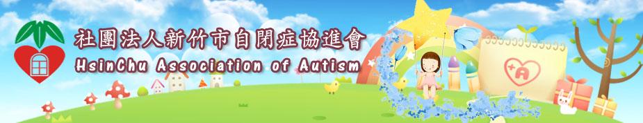 社團法人新竹市自閉症協進會